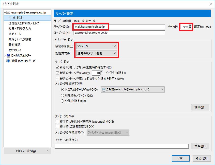 リコー センターサービス SSLを利用したメール送受信時の設定(Thunderbird) ※独自ドメインの場合